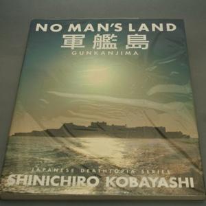NO MAN'S LAND 軍艦島